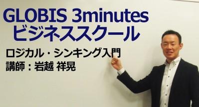 3minutes iwakoshi 399x215