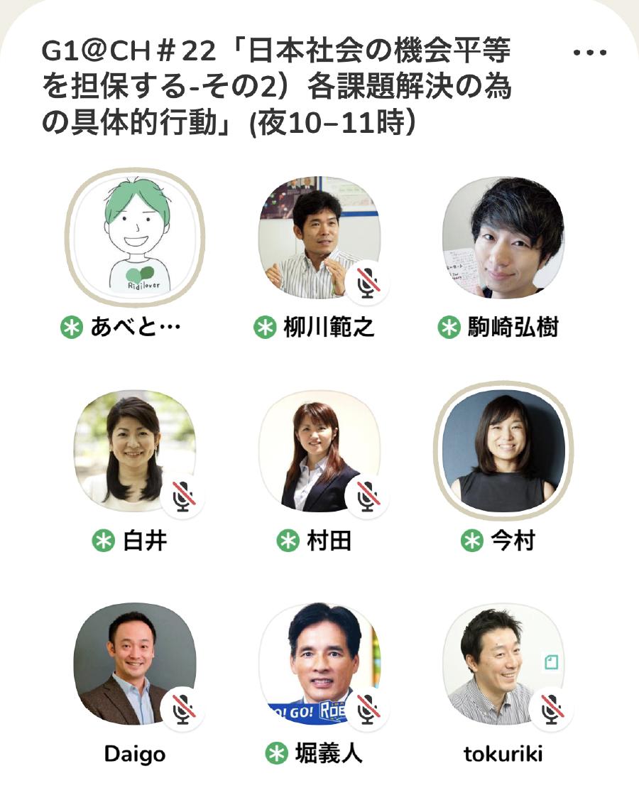 G1@CH#22「日本社会の機会平等を担保する-その2)各課題解決の為の具体的行動」